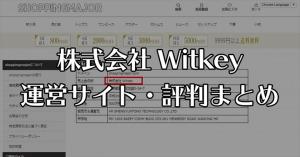 株式会社witkeyの評判まとめ